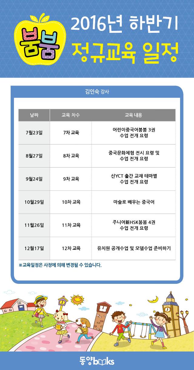 2016년 하반기 동양북스 붐붐 정규 교육.jpg
