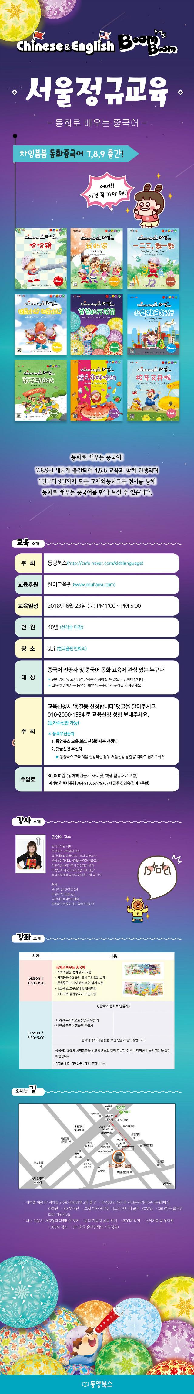 6월 서울정규교육.jpg